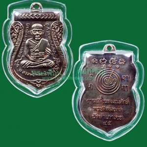 เหรียญเลื่อนสมณศักดิ์ เนื้อนวะโลหะ อ.ทอง วัดสำเภาเชย ปี 2545 เบอร์ 300