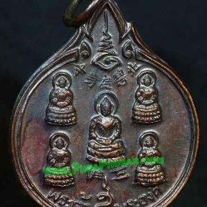 เหรียญพระเจ้า 5 พระองค์ วัดถาวรวราราม(วัดญวน ) จ.กาญจนบุรี ปี2528