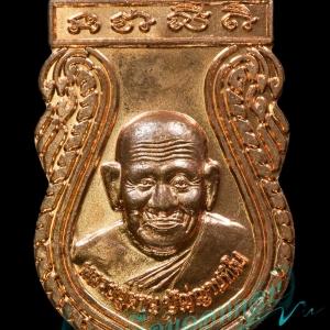 เหรียญเสมาที่ระลึกฉลองอายุครบ 89 ปี รุ่น 54 หลวงปู่ผ่าน ปัญญาปทีโป ปี 2553