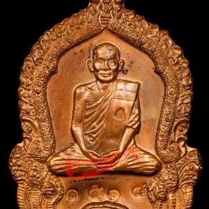 เหรียญจันทร์เพ็ญมหาปรารถนา หลวงปู่คำพันธ์ โฆสปัญโญ วัดธาตุมหาชัย จ.นครพนม ปี2535