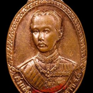 เหรียญรัชกาลที่ 5 ที่ระลึก ทรงเลิกทาส ร.ศ. 219