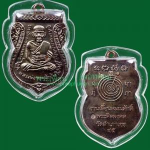 เหรียญเลื่อนสมณศักดิ์ เนื้อนวะโลหะ อ.ทอง วัดสำเภาเชย ปี 2545 เบอร์ 230
