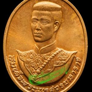 เหรียญที่ระลึก สมเด็จพระนเรศวรมหาราช บล๊อคกองกษาปณ์ กรมธนารักษ์ ปี2538