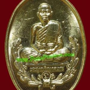 หลวงพ่อคูณ รุ่นรู้รักสามัคคี เนื้อทองคำ ปี 2536