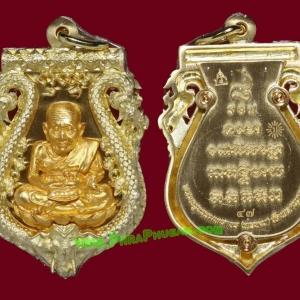 เหรียญเสมาฉลุ หลวงปู่ทวด ครบ 8 รอบ พ่อท่านพรหม ธมมฺธีโร วัดพลานุภาพ ปี2555