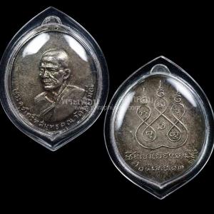 เหรียญสรงน้ำ หลวงพ่อเนื่อง วัดจุฬามณี ปี2513 รุ่น2 เนื้อเงิน