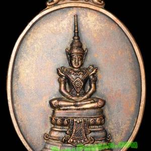 เหรียญบุพการีกองทัพอากาศ ปี พ.ศ.2522 เนื้อทองแดง ที่ระลึกประชุมใหญ่สโมสรทหารอากาศ