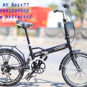 รถจักรยานพับ welly