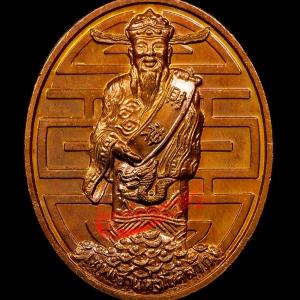 เหรียญเทพเจ้าแห่งโชคลาภ ไฉ่ซิ่งเอี้ย เนื้อทองแดง