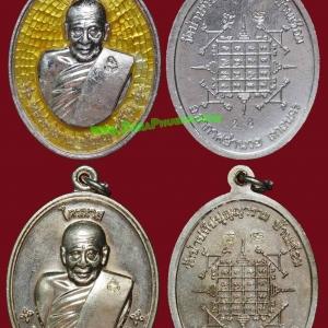 เหรียญไตรมาส รุ่น 49 หลวงปู่ผ่าน ปัญญาปทีโป กรรมการ ปี2553