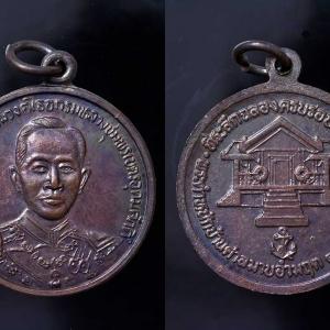 เหรียญกรมหลวงชุมพร อ.ประทิว จ.ชุมพร ปี2536