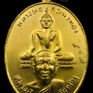 เหรียญหลวงพ่อสระพังทอง หลวงปู่บุญแถม ปี 2537 เนื้อกะหลั่ยทอง จ.ร้อยเอ็ด