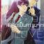 กลายเป็นความรัก : Kei Tsukimura & Kaname Itsuki thumbnail 1