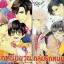 รุมรักหนุ่มแว่น + กลุ้มรักหนุ่มแว่น : Kitazawa Kyou thumbnail 1