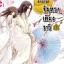 ลำนำรักจันทราเคียงวารี เล่ม 3 : Zhang Lian เขียน : ฉินฉงและกู่ฉิน แปล thumbnail 1