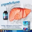 Auswelllife อาหารเสริม ล้างตับ ขับสารพิษ Liver Tonic 35,000 mg 1 กระปุก 60 แคปซูล thumbnail 10