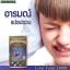 Wealthy Health Liver Tonic 33000 mg. ออสเตรเลีย บำรุงตับ ล้างสารพิษในตับ สุขภาพตับดี ผิวพรรณก็ดีด้วย สุขาภาพก็ดีด้วยจ้า ขนาด 100 เม็ด thumbnail 4