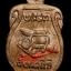 เหรียญหล่อรุ่นตั้งมูลนิธิ หลวงปู่เจียม วัดอินทราสุการาม จ.สุรินทร์ ปี2543 thumbnail 2