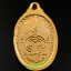 เหรียญหันข้าง หลวงพ่อแพ วัดพิกุลทอง จ.สิงห์บุรี ปี2536 เนื้อทองแดงกะหลั่ยทอง thumbnail 2