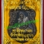 เหรียญเสมา เสาร์ 5 รุ่น 36 หลวงปู่ผ่าน ปัญญาปทีโป วัดป่าปทีบปุญญาราม ปี2553 thumbnail 4