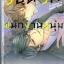 ร้อนรักพนักงานหนุ่ม : Maki Uda thumbnail 1