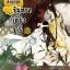 ลำนำรักจันทราเคียงวารี เล่ม 5 - Zhang Lian/ แปล กู่ฉิน thumbnail 1