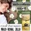 เซตอาหารเสริมผิวสวยเต็มปุก รกแกะmaxi+นมผึ้งmaxi+วิตามินซีBiomaxiC เซตนี้ช่วยลดริ้วรอยเสริมสุขภาพที่ดีและช่วยให้ผิวคุณขาวออร่า ไม่มีวันแก่ค่ะ thumbnail 14