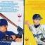 ลุ้นหัวใจหนุ่มเบสบอล 2 เล่มจบ : YAMAMOTO KOTETSUKO thumbnail 2