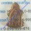 เต่า นะหน้าทอง หลวงปู่นาค วัดดอนเสือ thumbnail 5
