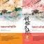 จอมนางเจ้าหัวใจ 2 เล่มจบ : เฉียนลู่ - บทสรุปชุดเพชร thumbnail 1