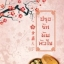 ปรุงรักมัดหัวใจ 3 - Lin Zhi thumbnail 1