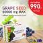 (กล่องเล็ก 30 เม็ด) Grape Seed Extract 60,000 mg สารสกัดจากเมล็ดองุ่นเข้มข้น ผิวสว่างกระจ่างใสไวมาก จากออสเตรเลีย thumbnail 3