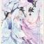 ลิขิตรักด้ายแดง เล่ม 2 : Ming Yue Ting Feng/ แปล เหมยสี๋ฤดู thumbnail 1
