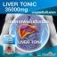 (แบ่งขาย 30 เม็ด สำหรับทาน 1 เดือน) Healthway Liver Tonic 35,000mg. Milk Thistle อาหารเสริมล้างตับ ขับสารพิษในตับ บำรุงและฟื้นฟูตับ จากออสเตรเลีย thumbnail 3
