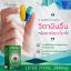 (แบ่งขาย 30 เม็ด) Ausway Liver Tonic 35,000mg. Milk Thistle อาหารเสริมล้างตับ ขับสารพิษในตับ บำรุงและฟื้นฟูตับ จากออสเตรเลีย thumbnail 8