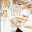หุบเขาแห่งรัก 2 - Yuki ShiMiZu thumbnail 1