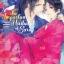 The Important Husband of Sora ~ท่านสามีคนพิเศษของโซระ~ + Mini novel : Nohara Sigeru thumbnail 2