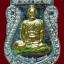 เหรียญเสมาหลวงพ่อเฉลิม วัดพระญาติการาม เนื้อเงินหน้าทองคำ ปี2554 thumbnail 1