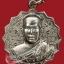 เหรียญเลื่อนยศ หลวงพ่ออุเทน สิริสาโร วัดท่าไม้ สมุทรสาคร ปี 2555 thumbnail 1