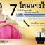 ครีมโสมนางใน Sangkung Ginseng Whitening Body Cream thumbnail 2