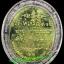 เหรียญรุ่น เมตตา88 พ่อท่านนวล ปริสุทโธ วัดไสหร้า จ.นครศรีธรรมราช ปี2553 thumbnail 3