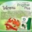 ( 3 กล่อง) Prigthai Plus สมุนไพรพริกไทยดำ พลัส ควบคุมน้ำหนัก เร่งการเผาผลาญ จากพริกไทยดำ ขนาด 10 เม็ด thumbnail 14