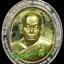 เหรียญรุ่น เมตตา88 พ่อท่านนวล ปริสุทโธ วัดไสหร้า จ.นครศรีธรรมราช ปี2553 thumbnail 1