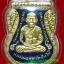 เหรียญเลื่อนสมณศักดิ์ เนื้อทองคำลงยาน้ำเงิน วัดสำเภาเชย ปี 2545 thumbnail 2