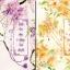 เล่ห์รักหักเหลี่ยมบัลลังก์ 1-2 จบ Su Xing Le เหมยสี่ฤดู thumbnail 1