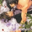 The Mating Season : Kaoru Iwamoto - (จินงุจิ ทาคาโอะ x ทาจิบานะ ยูคิ) thumbnail 1