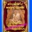 เหรียญเสมาเสาร์ 5 เนื้อทองแดง รุ่น 36 หลวงปู่ผ่าน ปัญญาปทีโป ปี2553 thumbnail 3