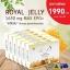 ( กล่อง 30 เม็ด) Angel's Secret Maxi royal jelly 1,650mg.6% นมผึ้งสกัดเย็น ผสมน้ำมันอิฟนิ่ง พริมโรส นมผึ้งชนิดซอฟเจล สูตรพิเศษ เข้มข้นที่สสุด ดูดซึมดีที่สุด ทานแล้วไม่อ้วน ผิวสวย สุขภาพดี จากออสเตรเลีย thumbnail 4