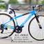 จักรยานไฮบริด Cannello Grove Rider thumbnail 1