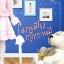 มาเฟียตุ๊กตาหมี: ปราณธร thumbnail 1